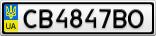 Номерной знак - CB4847BO
