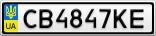 Номерной знак - CB4847KE