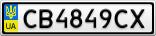 Номерной знак - CB4849CX