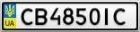 Номерной знак - CB4850IC