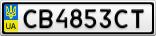 Номерной знак - CB4853CT