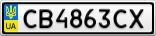 Номерной знак - CB4863CX