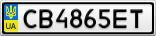 Номерной знак - CB4865ET