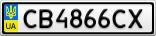 Номерной знак - CB4866CX