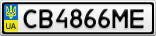 Номерной знак - CB4866ME