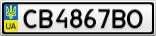 Номерной знак - CB4867BO