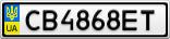 Номерной знак - CB4868ET