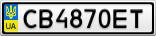 Номерной знак - CB4870ET