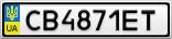 Номерной знак - CB4871ET