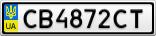 Номерной знак - CB4872CT