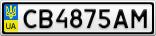 Номерной знак - CB4875AM
