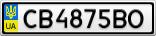 Номерной знак - CB4875BO