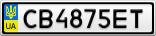 Номерной знак - CB4875ET