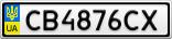 Номерной знак - CB4876CX