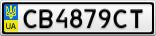 Номерной знак - CB4879CT