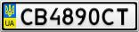 Номерной знак - CB4890CT