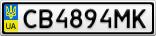 Номерной знак - CB4894MK