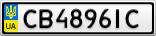 Номерной знак - CB4896IC