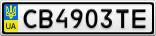 Номерной знак - CB4903TE