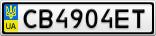 Номерной знак - CB4904ET