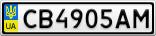 Номерной знак - CB4905AM