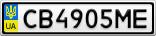 Номерной знак - CB4905ME