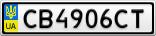 Номерной знак - CB4906CT