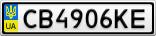Номерной знак - CB4906KE