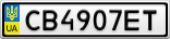 Номерной знак - CB4907ET