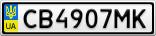 Номерной знак - CB4907MK