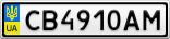 Номерной знак - CB4910AM