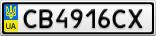 Номерной знак - CB4916CX