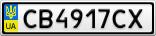 Номерной знак - CB4917CX