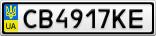 Номерной знак - CB4917KE