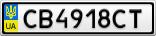 Номерной знак - CB4918CT