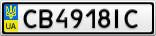 Номерной знак - CB4918IC