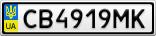 Номерной знак - CB4919MK