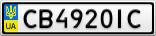 Номерной знак - CB4920IC