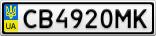 Номерной знак - CB4920MK