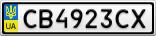 Номерной знак - CB4923CX