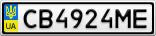 Номерной знак - CB4924ME