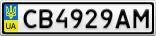 Номерной знак - CB4929AM