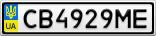 Номерной знак - CB4929ME