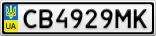 Номерной знак - CB4929MK