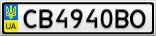 Номерной знак - CB4940BO