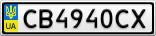 Номерной знак - CB4940CX