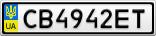 Номерной знак - CB4942ET