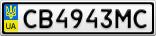 Номерной знак - CB4943MC
