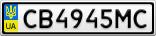 Номерной знак - CB4945MC