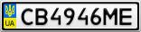 Номерной знак - CB4946ME